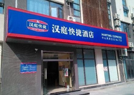 汉庭酒店(中山风景区店)