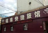 铭珠快捷旅馆