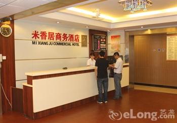 米香居大酒店
