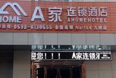 A家连锁酒店香江路店