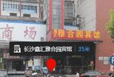 长沙鑫汇雅合园宾馆