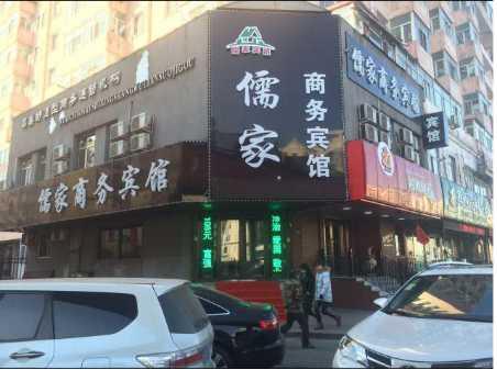 儒家商务宾馆