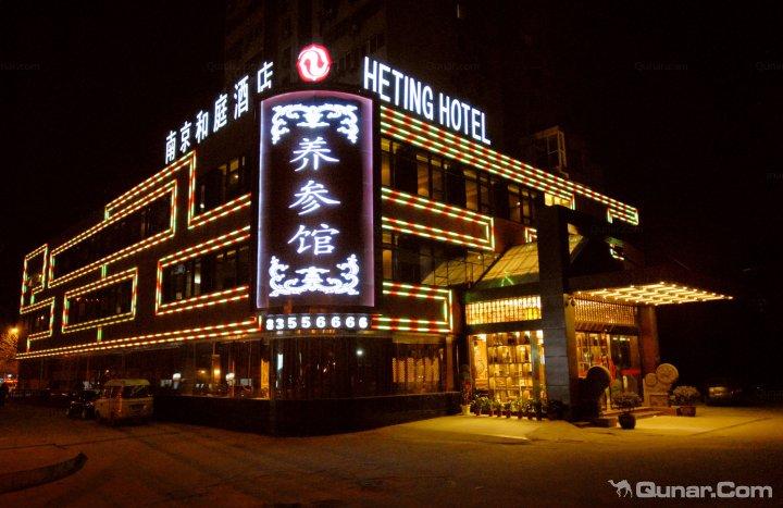 南京和庭酒店