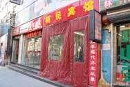 裕民宾馆(北三环中路辅路)