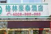 格林豪泰酒店(北京学院路店)