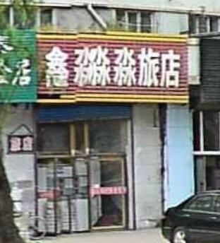 牡丹江鑫淼淼旅店