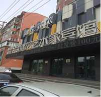 健龙艺术家宾馆