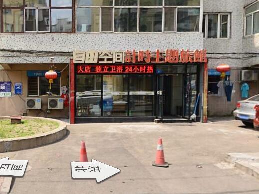 哈尔滨自由空间连锁旅馆