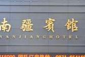 明南疆宾馆