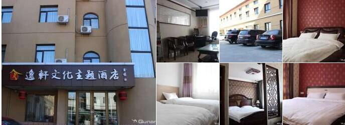 逸轩文化主题酒店