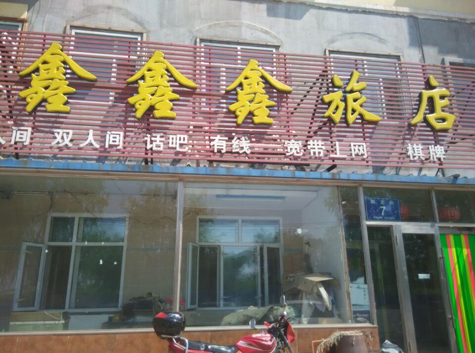 鑫鑫鑫旅店