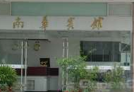南华县宾馆
