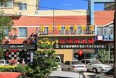北京丽家情商务酒店(丰台火车站分店)