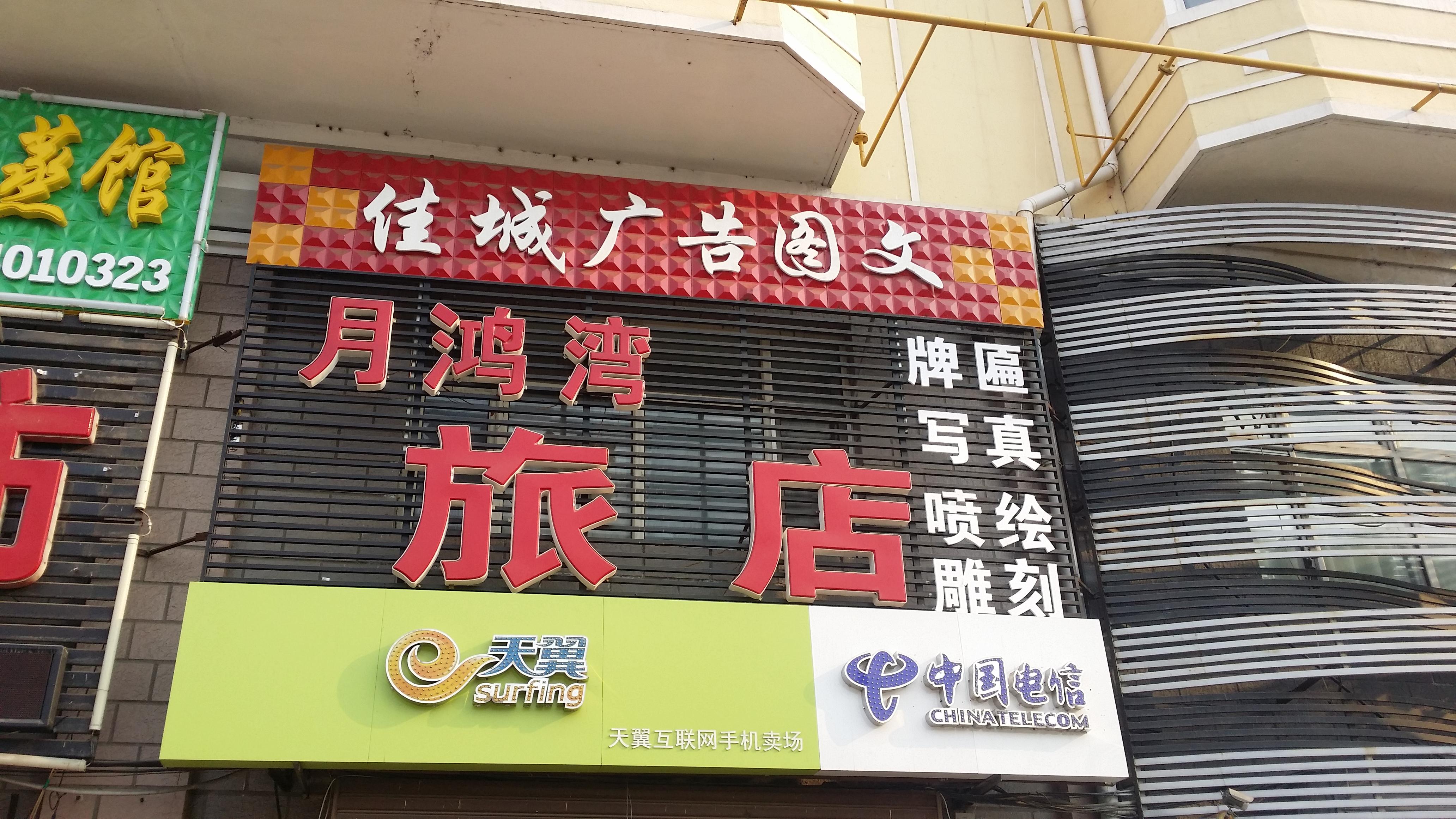 佳城广告图文旅馆