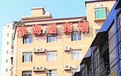 豫海通宾馆