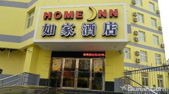 如家快捷酒店(泰安虎山路岱庙红门店)