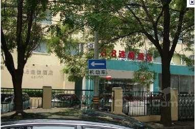 北京八点八连锁酒店