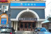 汉庭酒店(哈尔滨新阳路店)