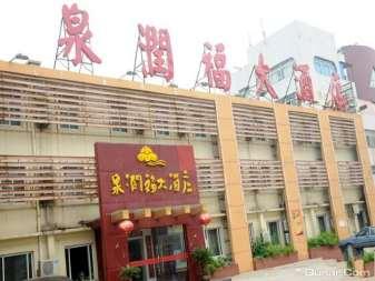 泉润福大酒店(二环东路)
