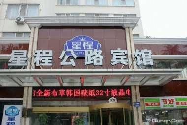 星程公路宾馆(重庆南路)