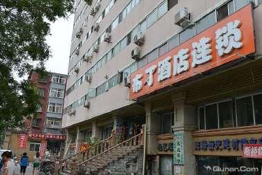北京布丁酒店和平里国展店