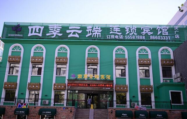 四季云端连锁宾馆(哈尔滨汉广街店)