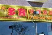 昆明多客快捷酒店(广福路店)