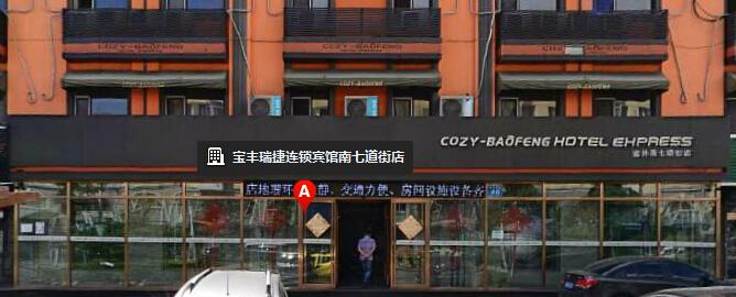 宝丰瑞捷连锁宾馆南七道街店