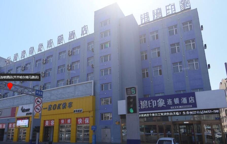 港湾印象连锁酒店(齐齐哈尔南马路店)