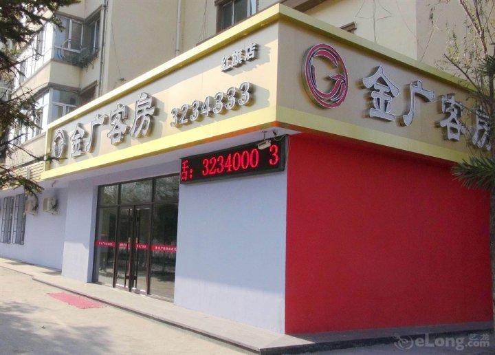 鹤岗金广商务宾馆红旗店