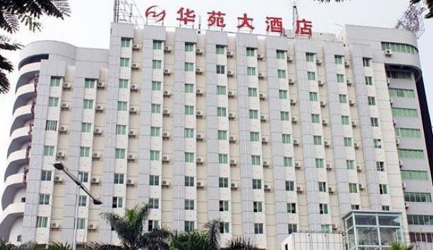 华苑大酒店