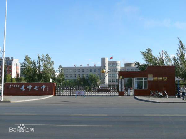 赤峰第七中学