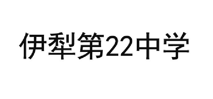 伊犁第22中学