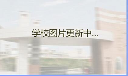 建水县第一中学