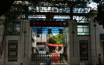 广州市商贸职业学校(南校区)