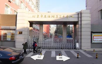 北京市团结湖第三中学(初中部)