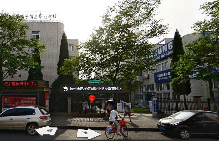 杭州电子信息职业学校