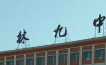 吉林市第九中学
