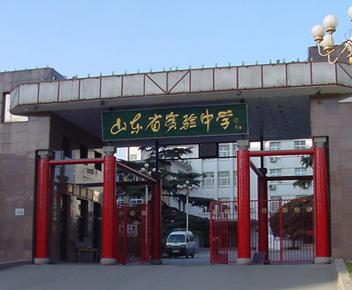山东省实验中学