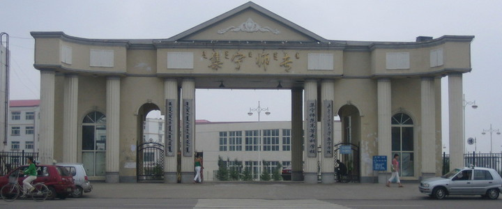 集宁师范学院教学主楼