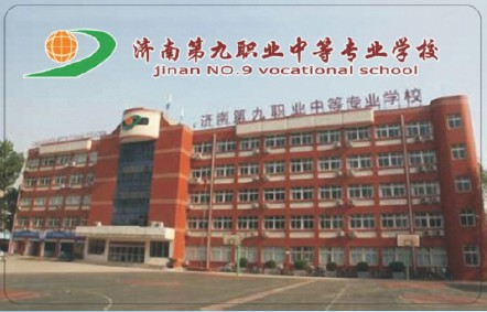 济南第九职业中等专业学校