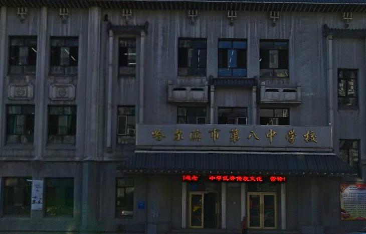 哈尔滨市第八中学