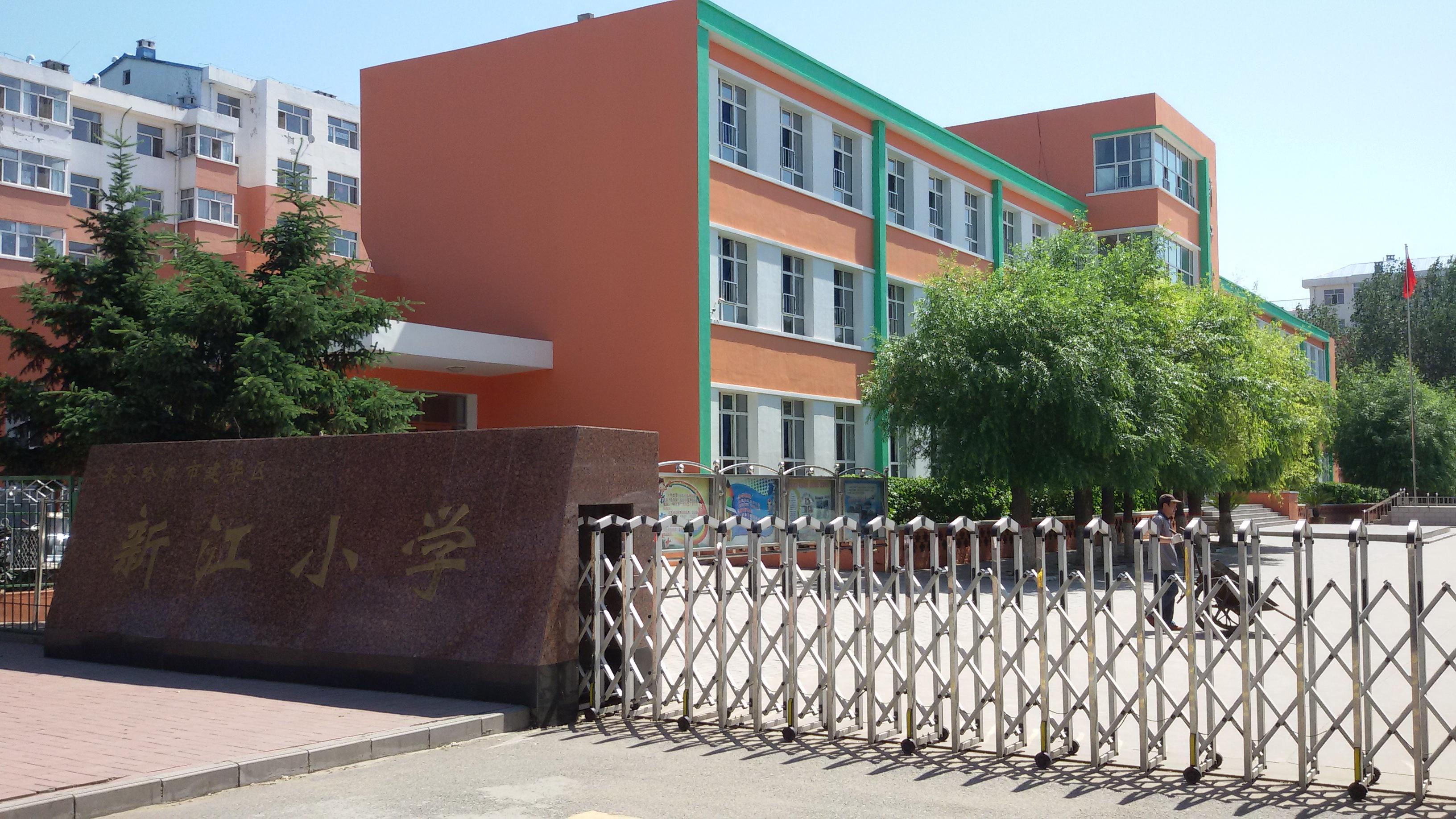 齐齐哈尔新江小学