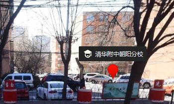 北京服装学院附属中学(初中部)