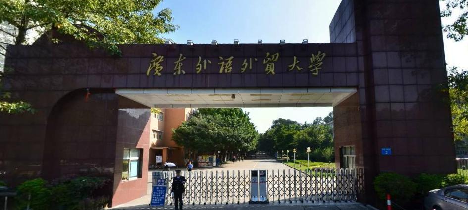广东外语外贸大学(北校区)