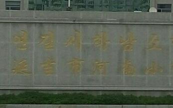 延吉市河南小学