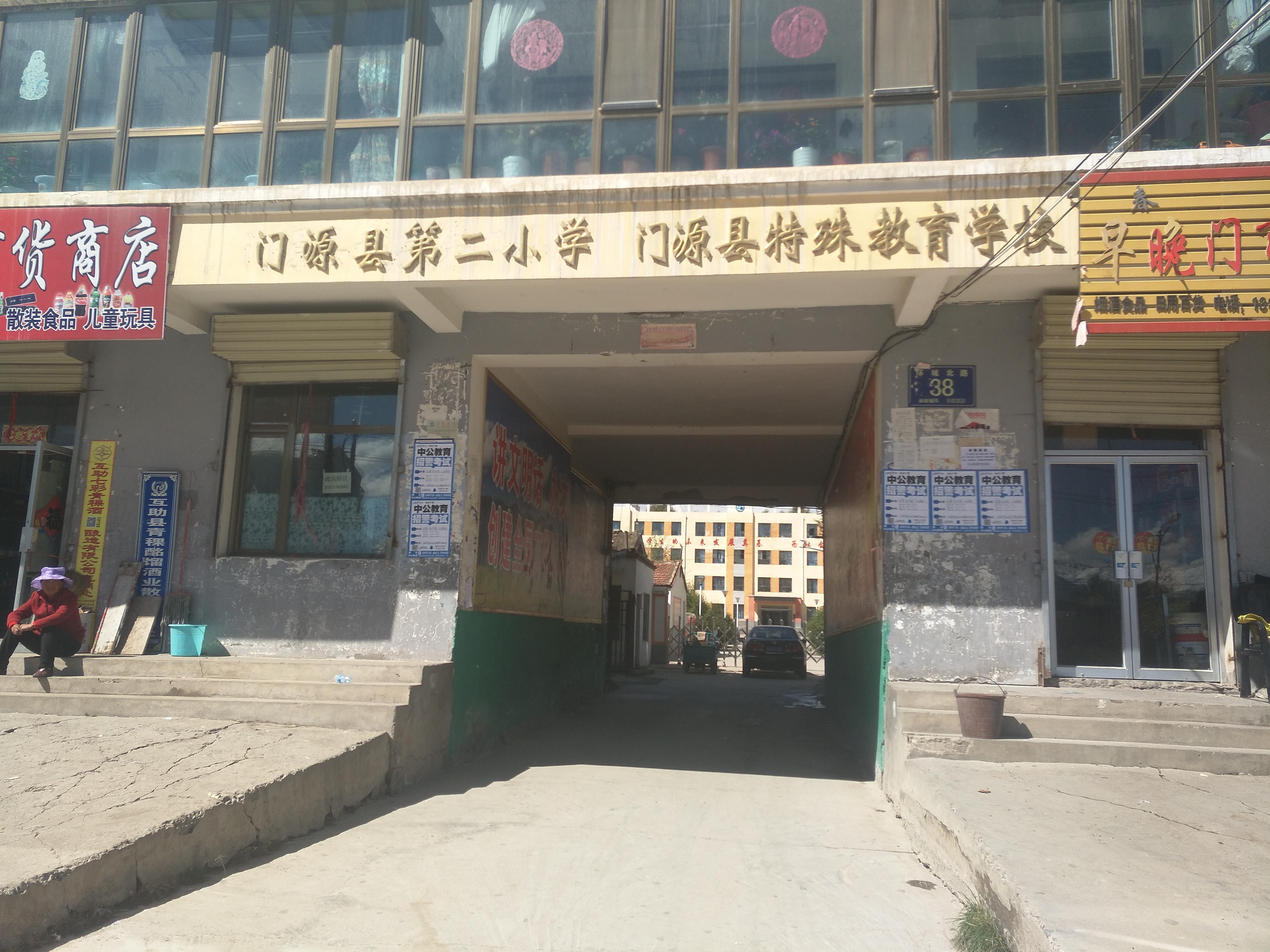 门源县第二完全小学