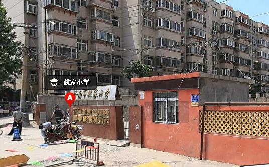济南市姚家小学