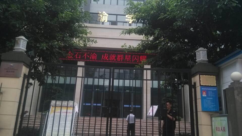 两江新区金渝学校