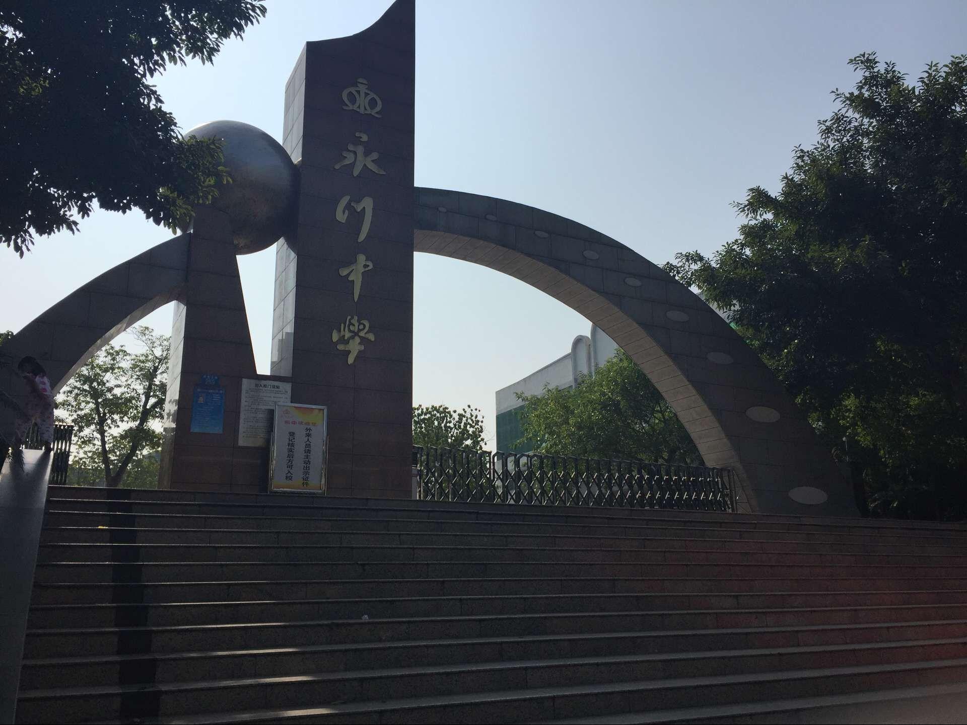 重庆市永川中学校(老校区)